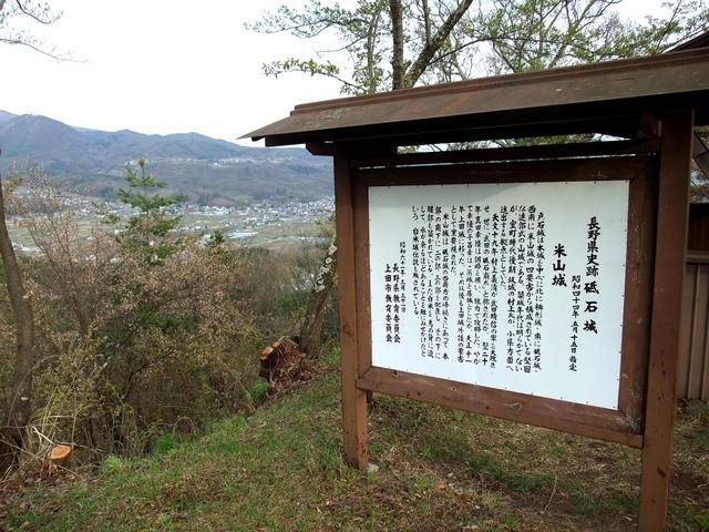 砥石・米山城跡 image
