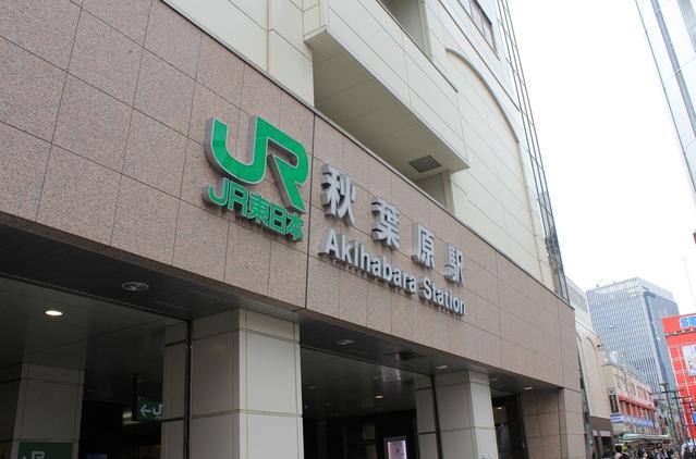 秋葉原駅前 image