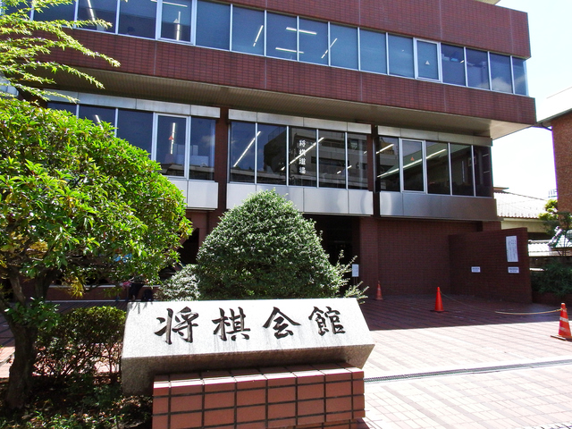 将棋会館 image