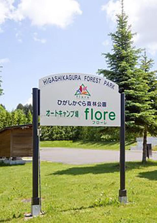 ひがしかぐら森林公園オートキャンプ場「フローレ」 image