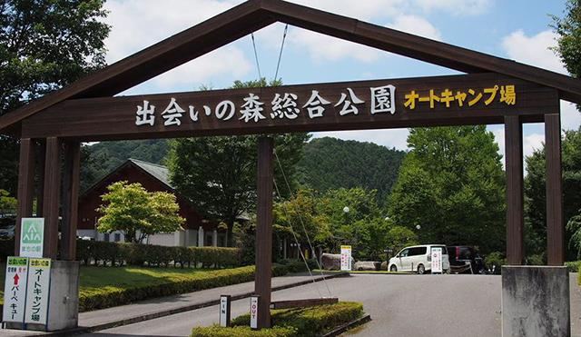 出会いの森総合公園 オートキャンプ場 image
