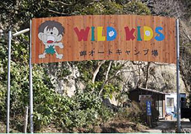 ワイルドキッズ岬オートキャンプ場 image