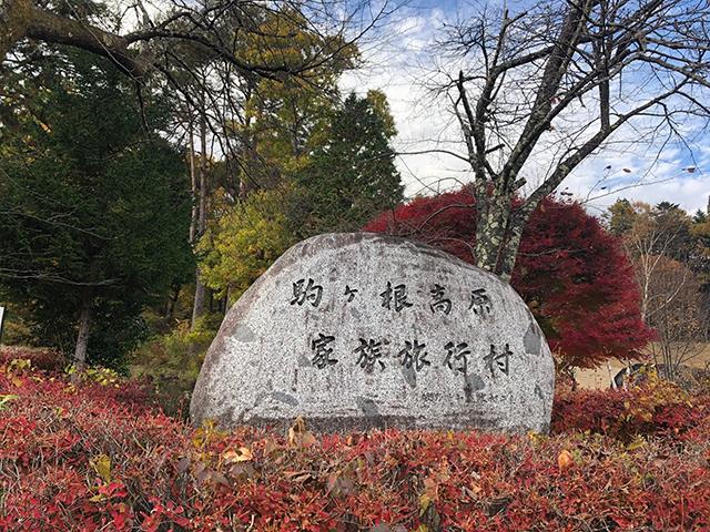 駒ヶ根高原家族旅行村アルプスの丘 image