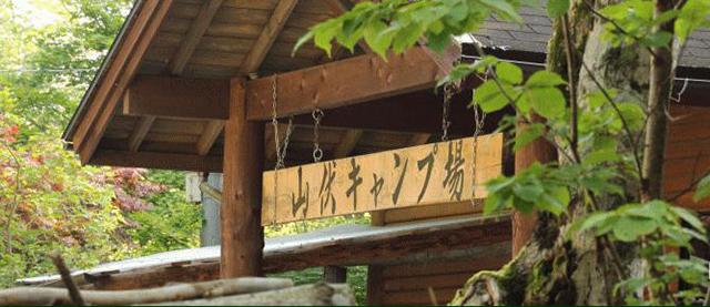 山伏オートキャンプ場 image