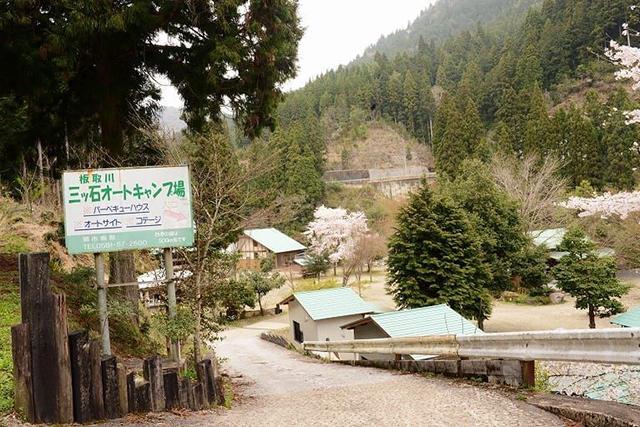 三ツ石オートキャンプ場 image