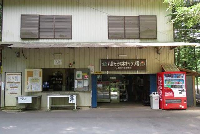 八曽モミの木キャンプ場 image