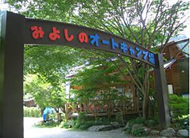 みよしのオートキャンプ場 image