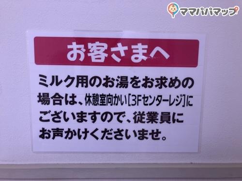 イオン布施駅前店(3F)