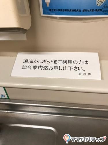 順天堂大学医学部附属練馬病院(2F)