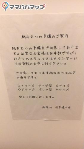 人形師 原孝洲(2F)