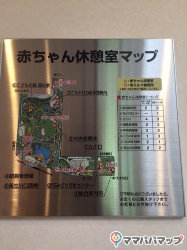 国営昭和記念公園(1F 昭島口)
