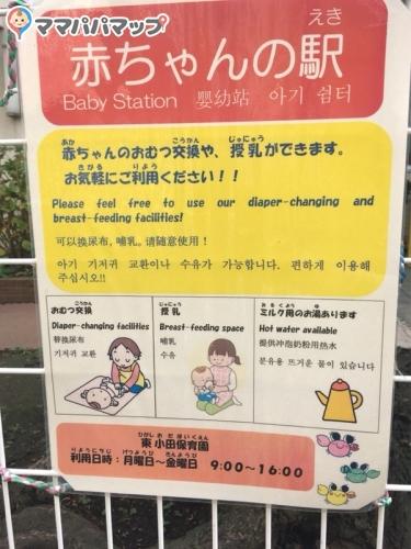 東小田保育園(1F)