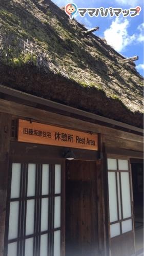 旧藤坂家休憩所(1F)