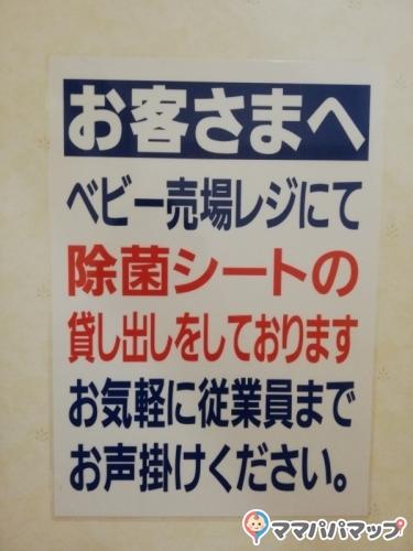 イオンモール鶴見緑地店 イオン内(3F)