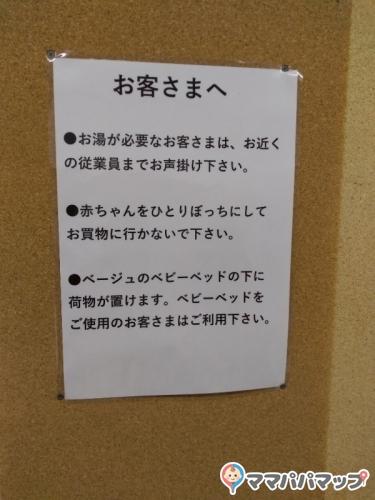 イオン白子店(2F)
