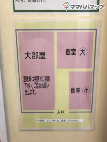 イオン扶桑店(2F)