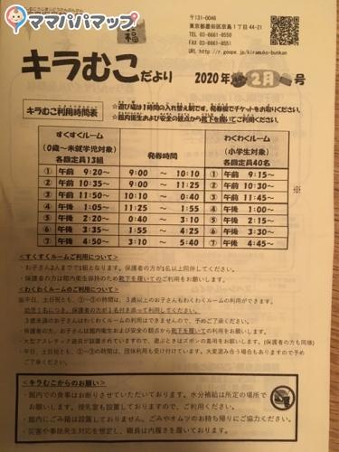 東向島児童館分館 キラむこ(1F)