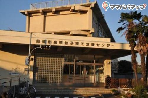 船橋市役所 高根台子育て支援センター(1F)