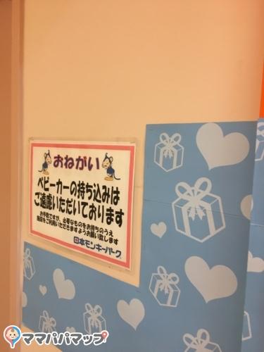 日本モンキーパーク(モンキッズ・ジャングル内)