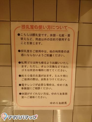 JR新庄駅 ゆめりあ(1F)