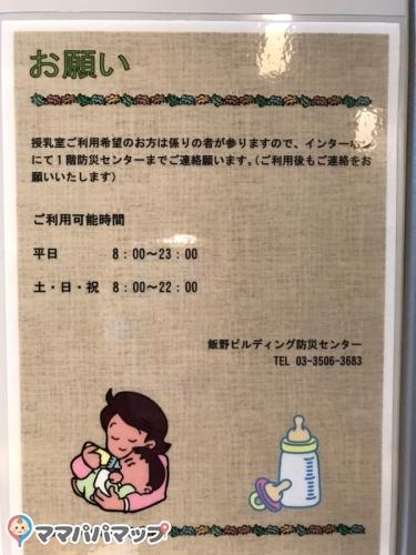イイノホール&カンファレンスセンター(4F)