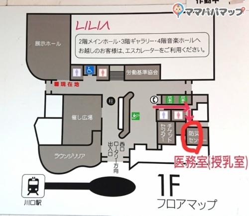 川口総合文化センター リリア(1F)