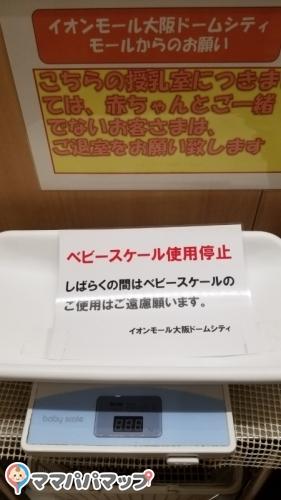 イオンモール大阪ドームシティ店(3F)
