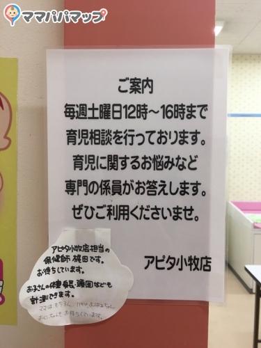 アピタ小牧店(2F)