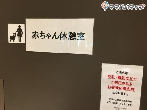 新宿タカシマヤ(14F 赤ちゃん休憩室)