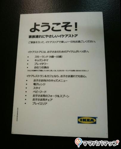 IKEA 港北店(1F)