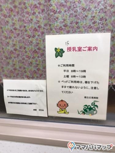 東京都立広尾病院(1F)