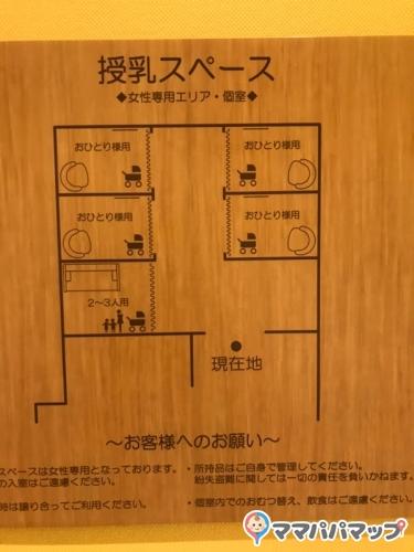 港北東急ショッピングセンター(A館6階ベビー休憩室)