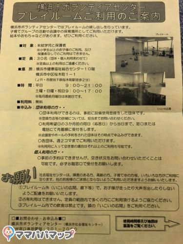 横浜市健康福祉総合センター(10F)