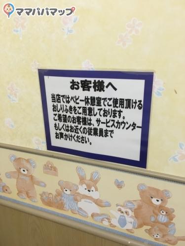 トイザらス  龍ケ崎店