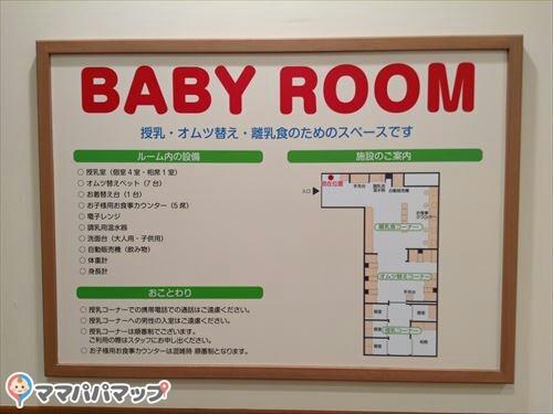 阪急百貨店うめだ本店(11階)