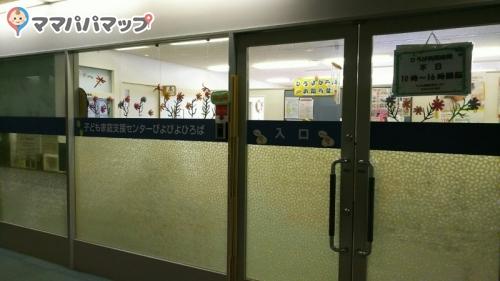 文京区子ども家庭支援センター ぴよぴよひろば(5F)