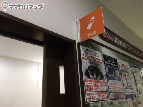 スーパースポーツゼビオ 宜野湾店(1F)