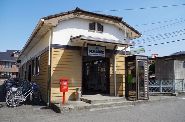 阿波山川 image