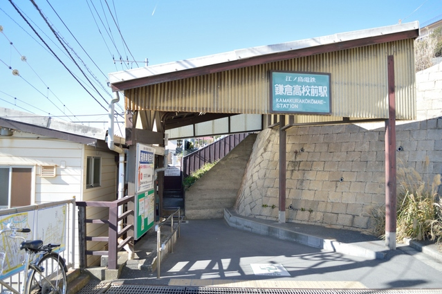 鎌倉高校前 image