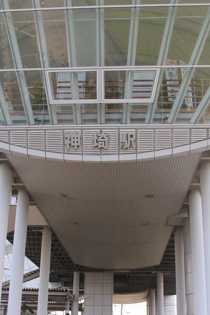 神埼 image