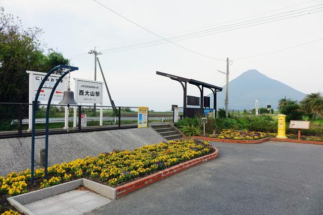 西大山 image