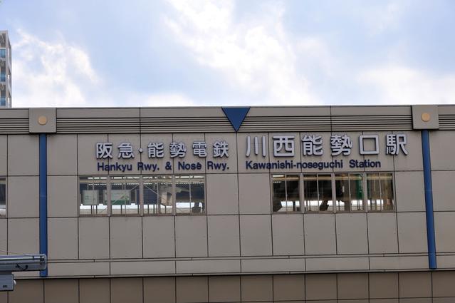 川西能勢口 image