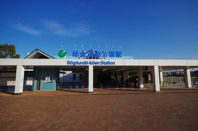 総合運動公園 image
