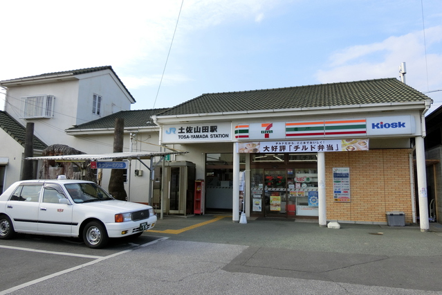 土佐山田 image