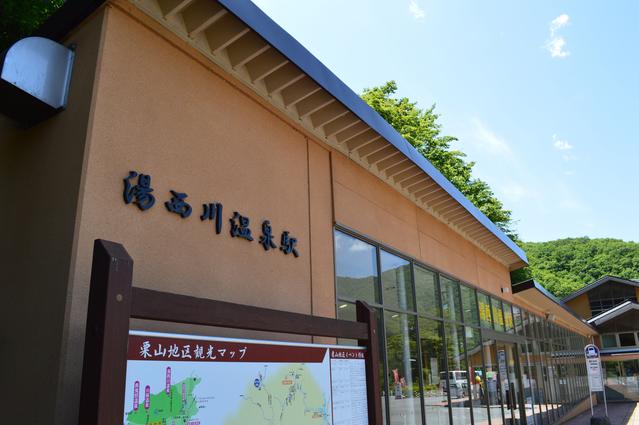 湯西川温泉 image