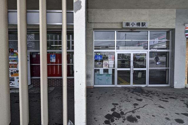 南小樽 image