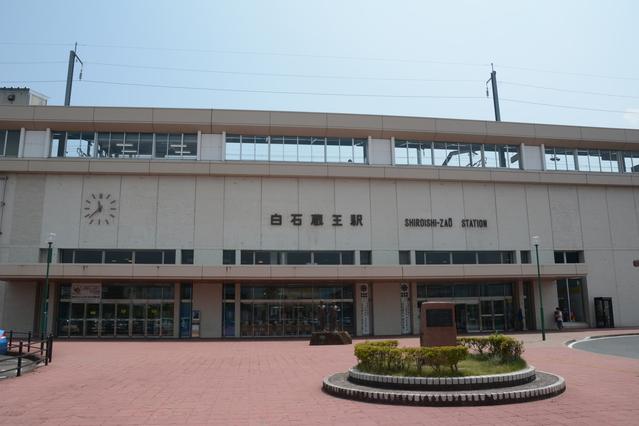 白石蔵王 image