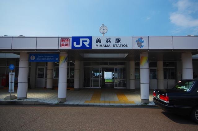 美浜 image