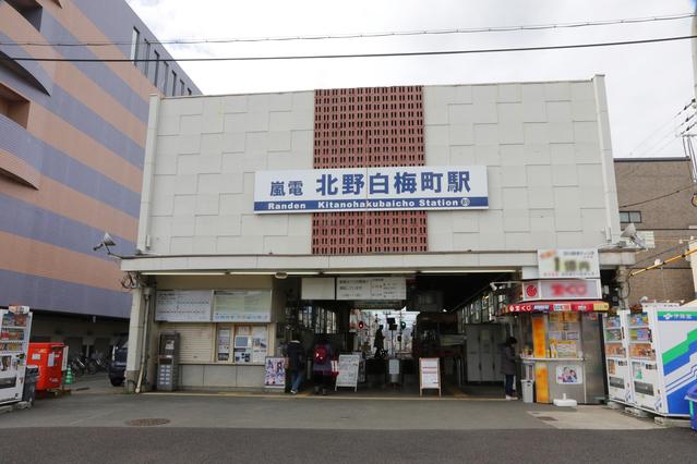 北野白梅町 image