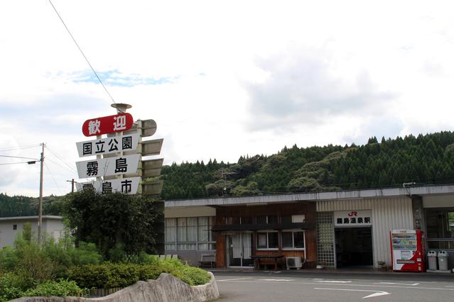 霧島温泉 image